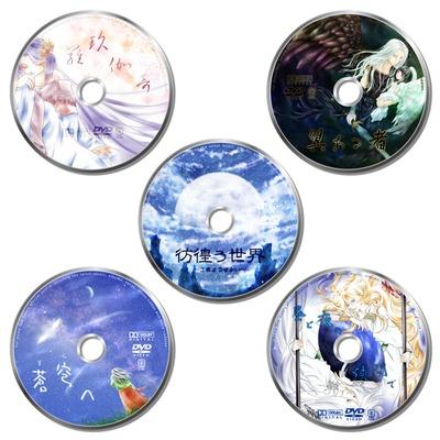 【DVD祭】のおまけ