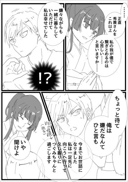 より平第四十二話補足漫画2