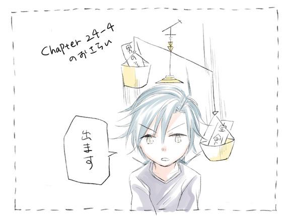 chapter24-5記載あらすじ