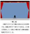 """千年巫女の代理人 """"仮面の姫君""""二場"""