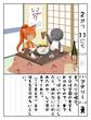 【英雄学園】アデリー先生の絵日記5