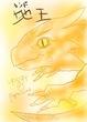 上級精霊 地王(ランド)