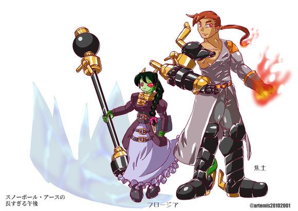 炎の男と氷の魔女