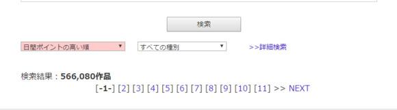 画像2【名作の宝庫】日刊ランキングp=100と日刊12pt