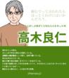 高木良仁キャラクターシート