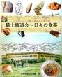 騎士修道会の料理本