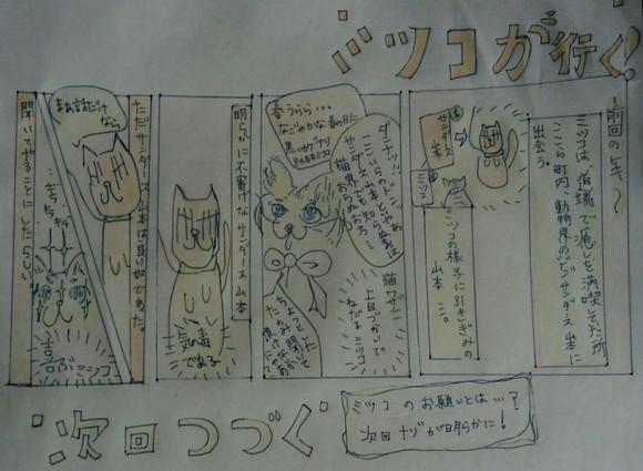 ミツコが行く!(オリジナル漫画)2