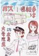 バス運転手は大学院生in広島 表表紙改良版