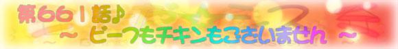 そだ☆シス 第661話