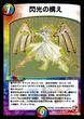 センエースのデュエマオリジナルカード:閃光の構え