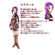 歌う紫水晶亭の人々:登場人物 13ナナアール