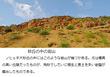千年巫女の代理人 砂丘の岩山