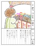 【英雄学園】特売日