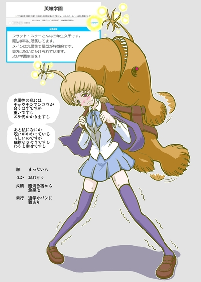 【英雄学園】魔法学科三年女子フラット・スター