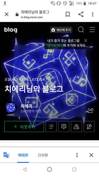 勝手に小説家になろう『はぐるまどらいぶ。』を翻訳している韓国サイ