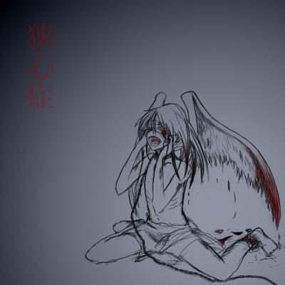 「狭心症」 by RADWIMPS