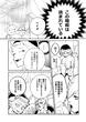 インプに転生【第六話】-15