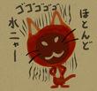 異界探訪ユミルギガース挿絵赤いネコ