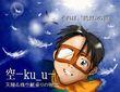 空-ku_u-