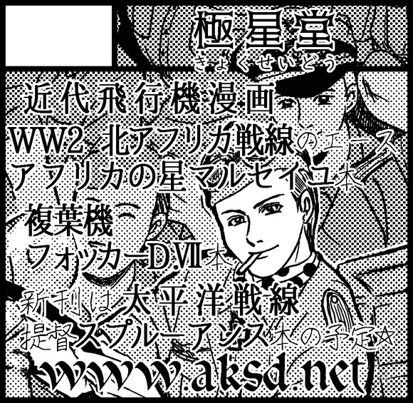 関西コミティア56 サークルカット