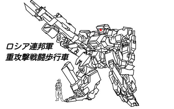 ロシア連邦軍ロボット