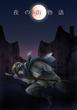 夜の街物語