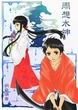 雨想水神/絵師:黒雛桜さま