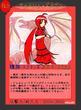 【天井裏のウロボロス】ウェルシュ・ドラゴン世界の幻獣TCGver