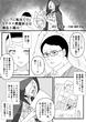 インプに転生【第五話】-01