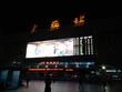夜の上海駅_20190426