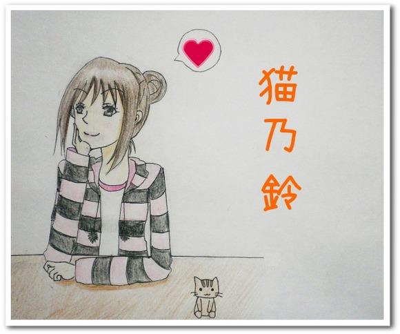 【絵師イラスト化】猫乃 鈴さま☆