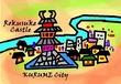 六助_ロクスケ城2