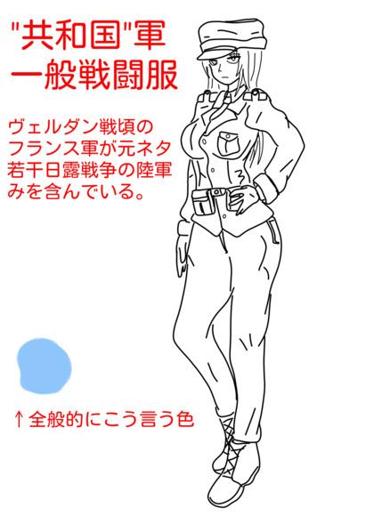 共和国軍戦闘服