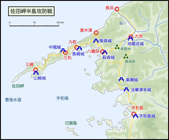 佐田岬半島攻防戦