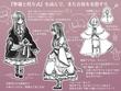 マインちゃん衣装案2