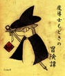 『魔導士もどきの冒険譚』表紙