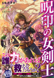 呪印の女剣士第一巻カバー