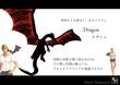 【Lost Dragonia】イラスト3