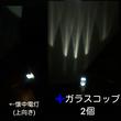 懐中電灯の照明補強 効果