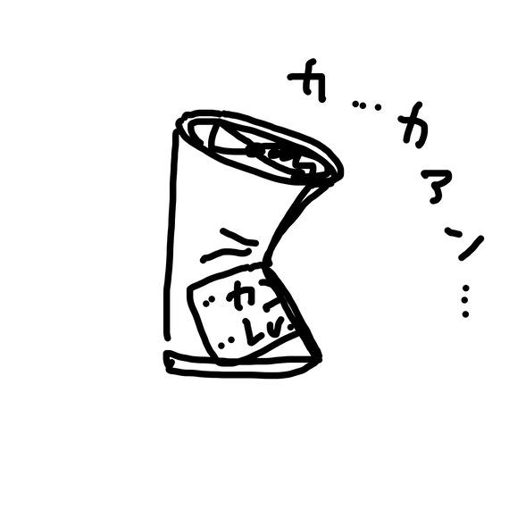 カン(トゥキックVer.)