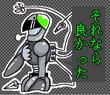 終末ロボット天国より