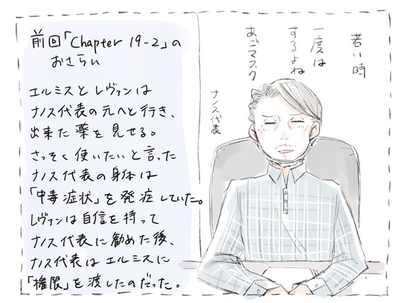 chapter19-3記載あらすじ