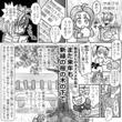 お礼漫画_鞠目さん