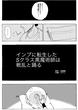 インプに転生【第一話】-00