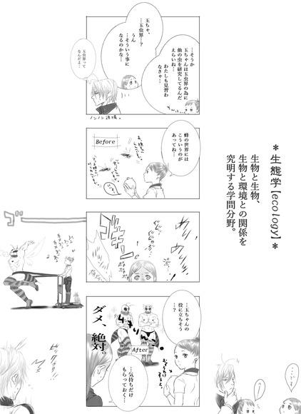 【英雄学園】 アブノーマル・ビューティ。