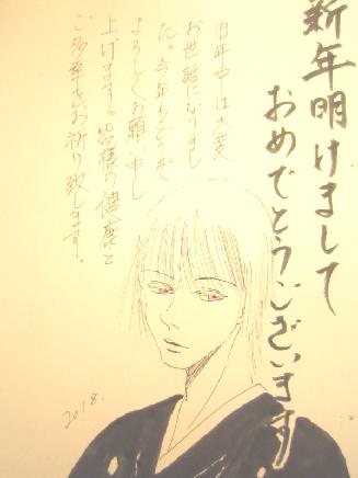 年始の絵(安野暁斎)