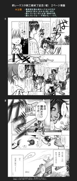 新レーゲスタ創世譚 第三章終了お遊び漫画