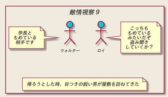 敵情視察9