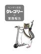 「ペンギン店長 グレゴリーの業務報告」表紙