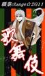 【職業change☆2011】歌舞伎役者にchange!
